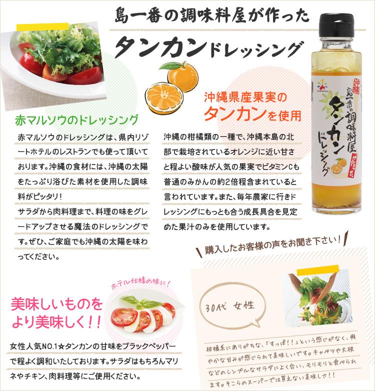 沖縄産のみかん「たんかん」を原料に使用した柑橘系ドレッシング たんかんドレッシング