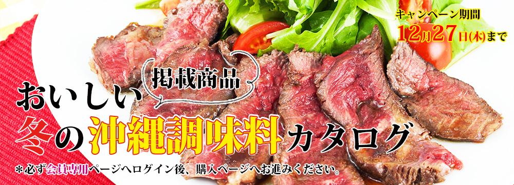 おいしい冬の沖縄調味料カタログ
