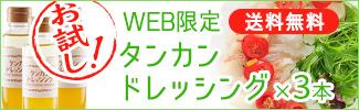WEB限定タンカンドレッシング