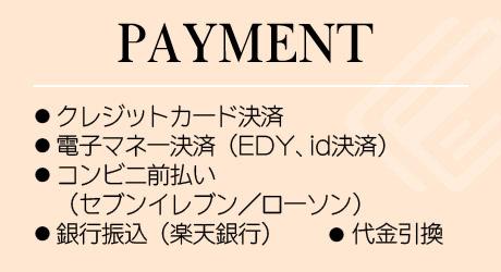 支払い方法について