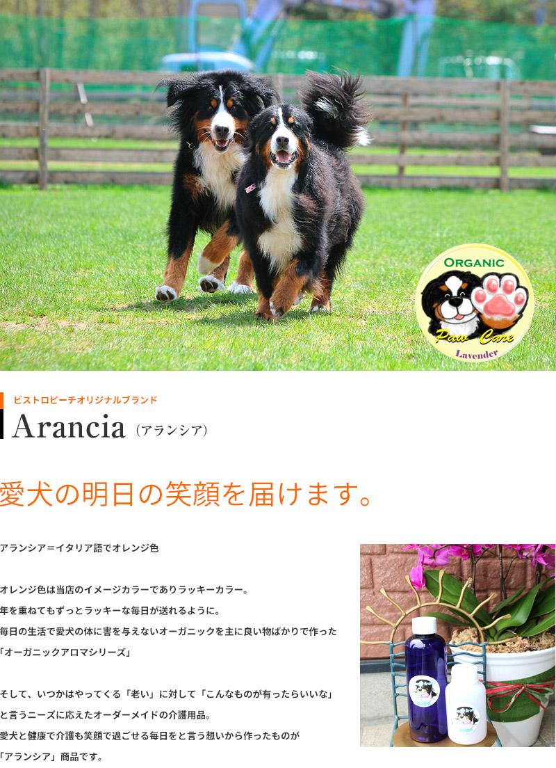 ビストロピーチオリジナルブランド Arancia(アランシア)