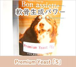 Premium Yeast「S」