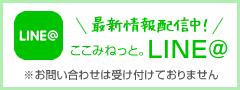 LINE@ここみねっと