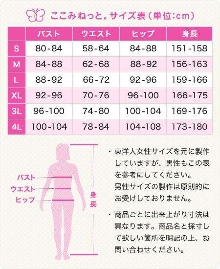 コスプレ 衣装 通販 ここみねっと。|商品のサイズは原則的に女性サイズを元に制作していますが、男性もこの表を参考にしてください。