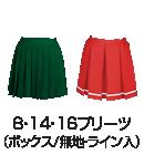 ここみねっと。オリジナルスカート