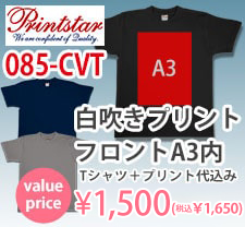 白吹き激安プリントセットフロントA3内フルカラー1500円ボディ込み