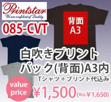 白吹き激安プリントセットバックA3内フルカラー1500円ボディ込み