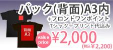 白吹き激安プリントセットバックA3内+フロントワンポイントフルカラー2000円ボディ込み