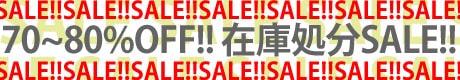 ロンT・パーカー在庫処分SALE!!