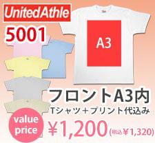 激安プリントセットフロントA3内フルカラー1200円5001ボディ込み