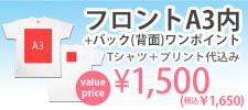 激安プリントセットフロントA3内+バックワンポイントフルカラー1500円ボディ込み