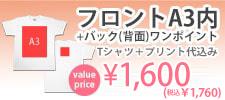 激安プリントセットフロントA3内+バックワンポイントフルカラー1600円5001ボディ込み