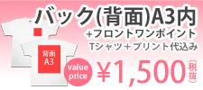 激安プリントセットバックA3内+フロントワンポイントフルカラー1500円ボディ込み