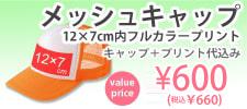 激安プリントセットメッシュキャップフルカラー600円キャップ込み