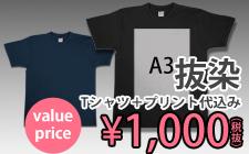 激安プリントセットフロントA3内抜染1000円ボディ込み