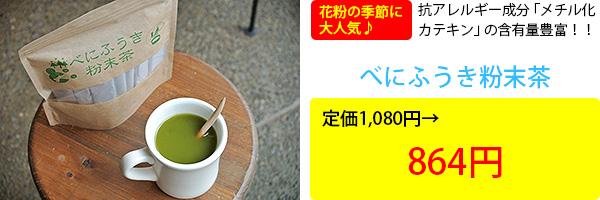 べにふうき粉末茶