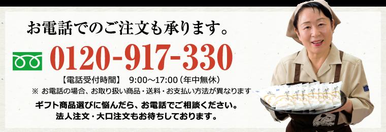 お電話でのご注文も承ります。0120-917-330