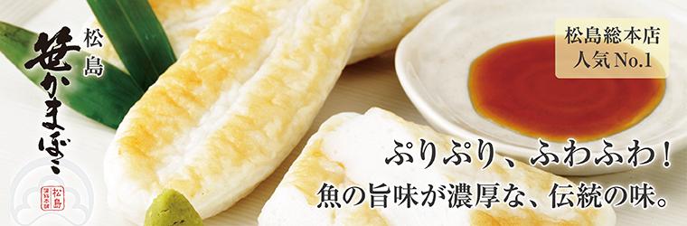 松島笹かまぼこ
