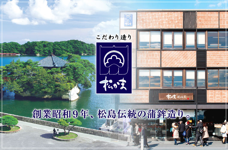 創業昭和9年、松島伝統の蒲鉾造り。
