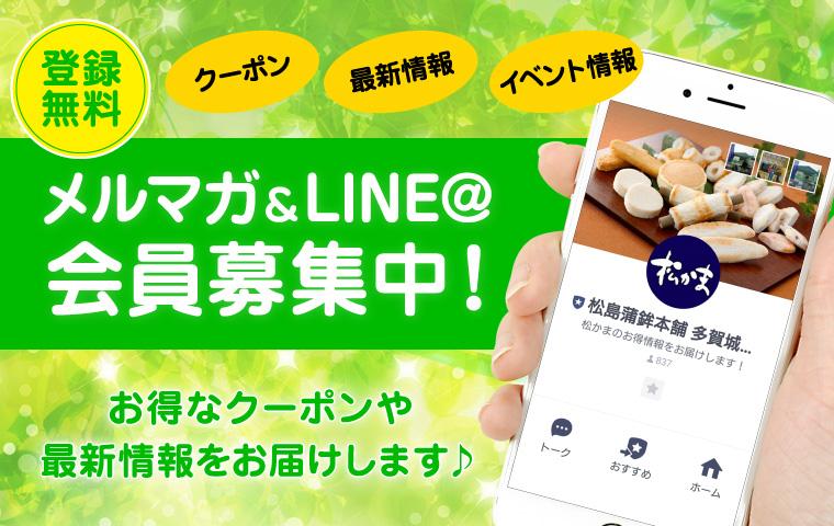 登録無料 クーポン イベント情報 配信 メルマガ&LINE@ 会員募集中!