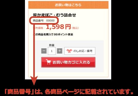 「商品番号」は、各商品ページに記載されています。