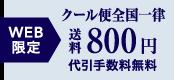 【WEB限定】全国一律送料800円