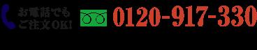 お電話でもご注文OK!0120-917-330【電話受付時間】9:00〜17:00(年中無休)