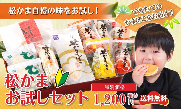 松かま自慢の味をお試し! できたての かまぼこをお届け!! 松かま お試しセット特別価格 1,200円 送料無料