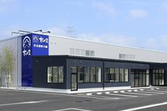 松島蒲鉾本舗 多賀城工場直営店