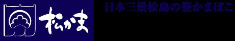 仙台・宮城の笹かま通販サイト【日本三景松島の笹かまぼこ株式会社松島蒲鉾本舗】