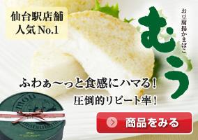 お豆腐かまぼこ「むう」