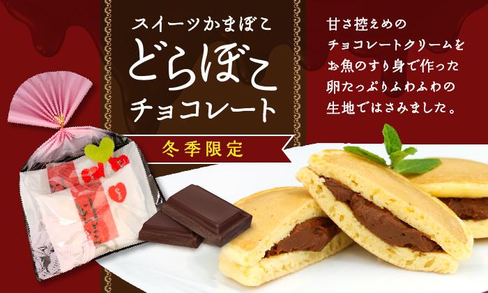 どらぼこチョコレート