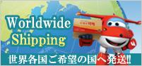 コスメ日本・海外通販発送