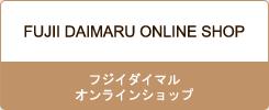 UROKO フジイダイマルオンラインショップ ウロコ