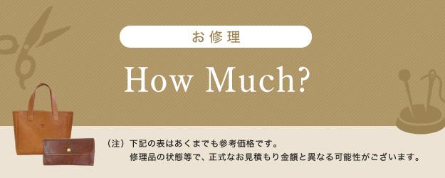 お修理 How Much?