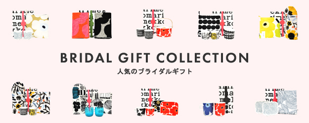 マリメッコ:Bridal Gift Collection