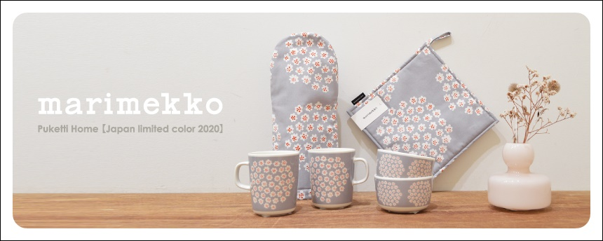 マリメッコ:Puketti Home 【Japan limited color 2020 】