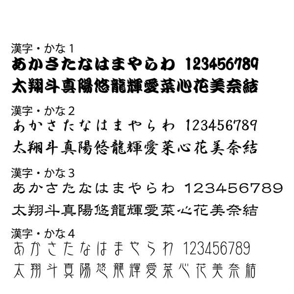 フォント 漢字・かな