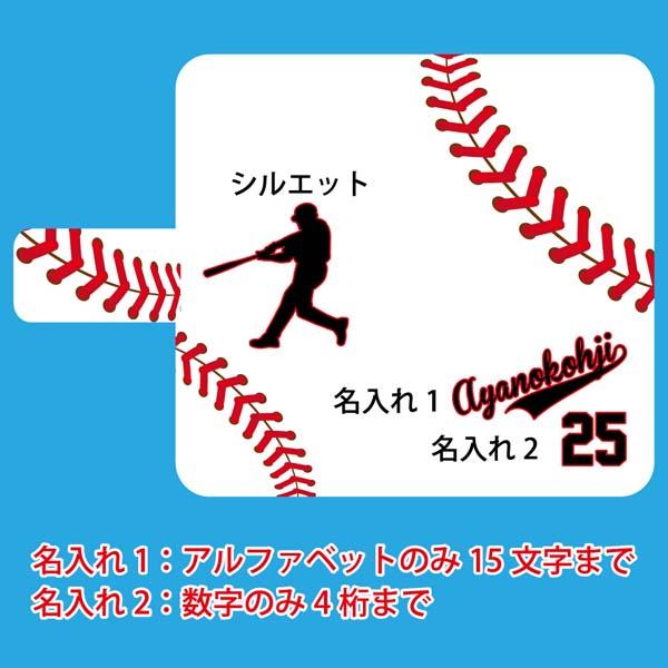 野球ユニフォーム風名入れ