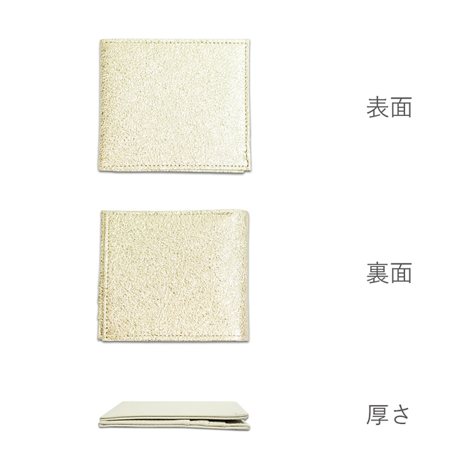ポケットウォレット ミニ シャンパンゴールドの表面、裏面、厚さの画像