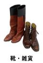 靴・ブーツ・雑貨