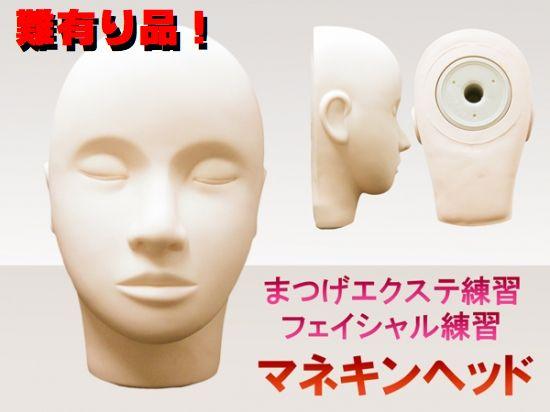 画像6:【難あり品】 顔マネキン/マネキンヘッド(トレーニング用)