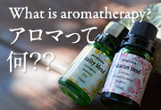 What is aromatherapy? | アロマって何??