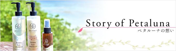 Story of Petaluna|ペタルーナについて
