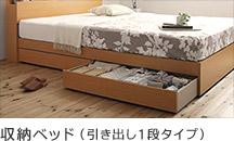 収納ベッド(引き出し1段タイプ)
