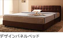 デザインパネルベッド