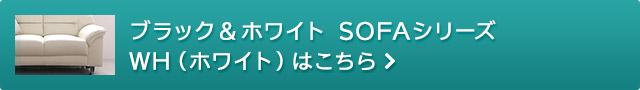 ブラック&ホワイト SOFAシリーズ WH2人掛け