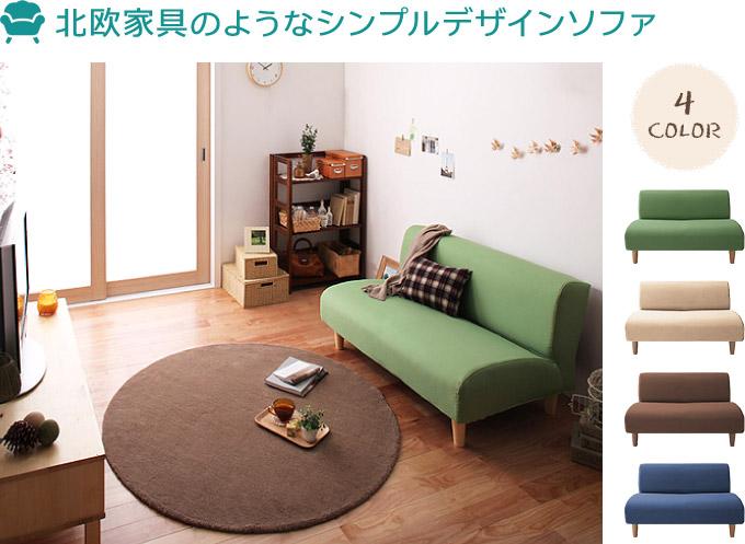 北欧家具のようなシンプルデザインソファ