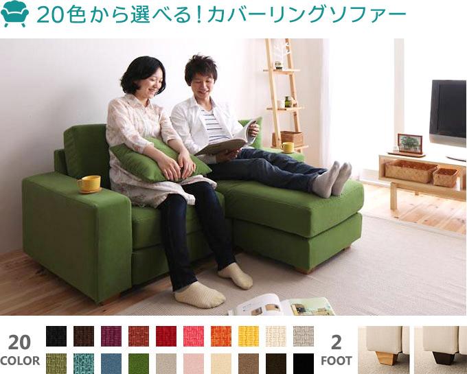 20色から選べる!カバーリングソファー