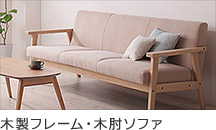 木製フレーム・木肘ソファ